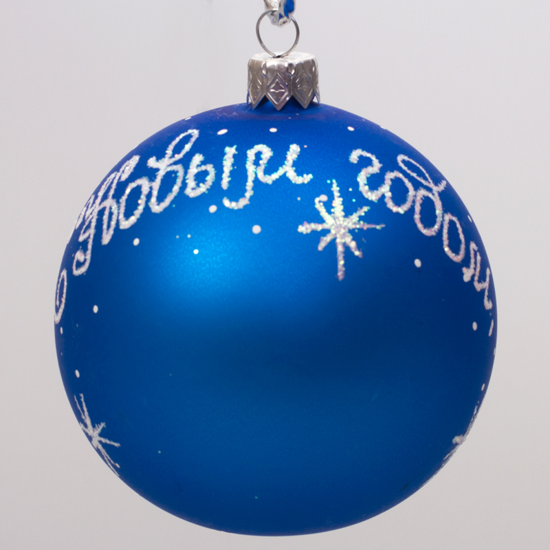Вращающийся шар на новый год