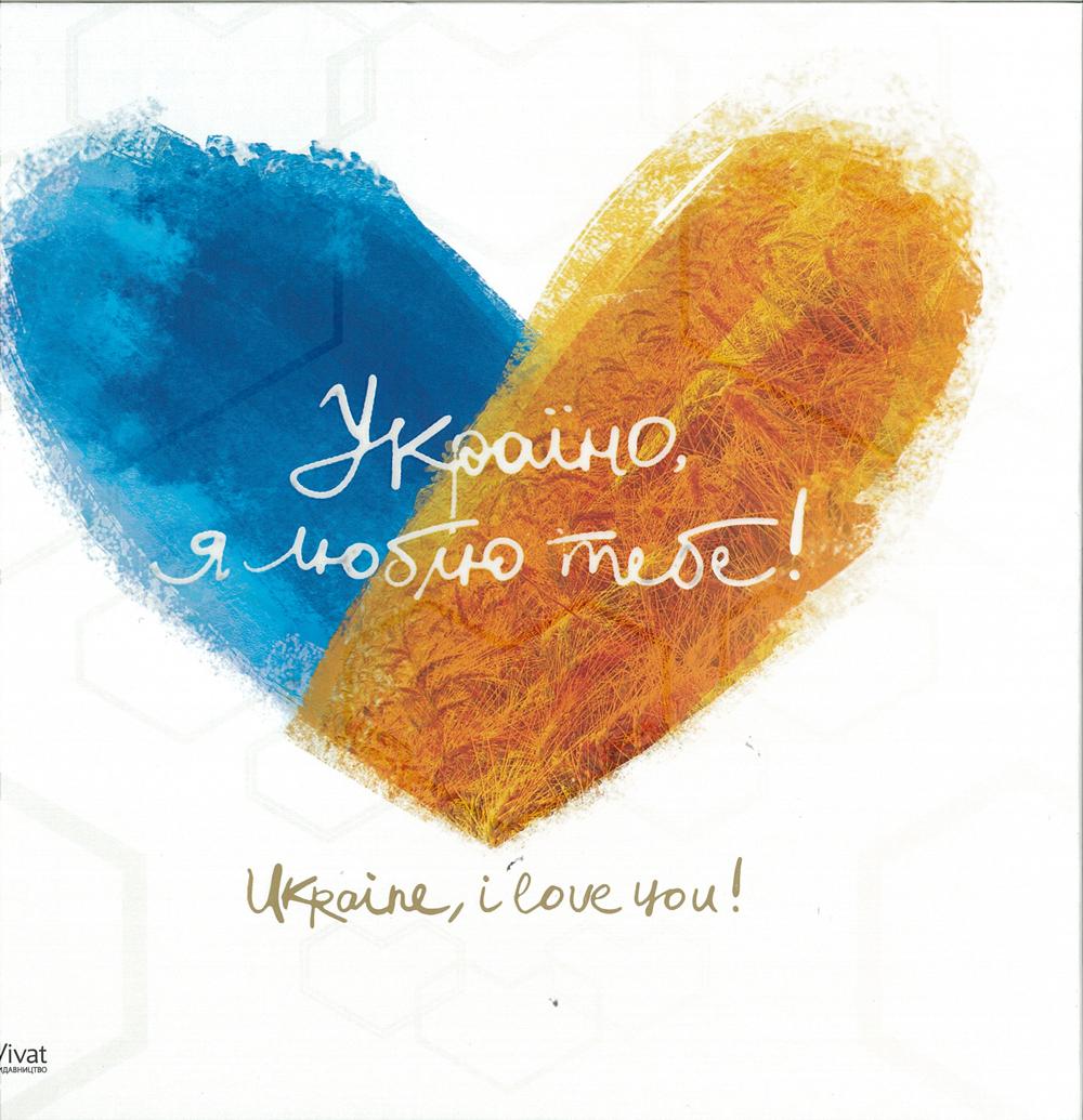происходит украина люблю тебя картинки помню, чтобы