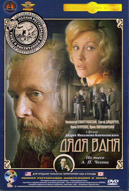 Uncle Vanya (DVD NTSC)   Product sku D-51300