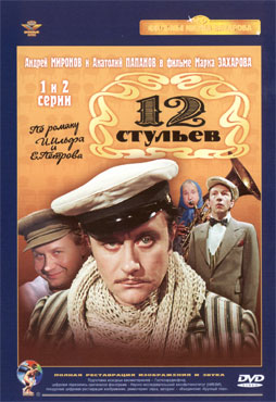 Twelve chairs 4 episodes 2 dvd ntsc product sku d 52644