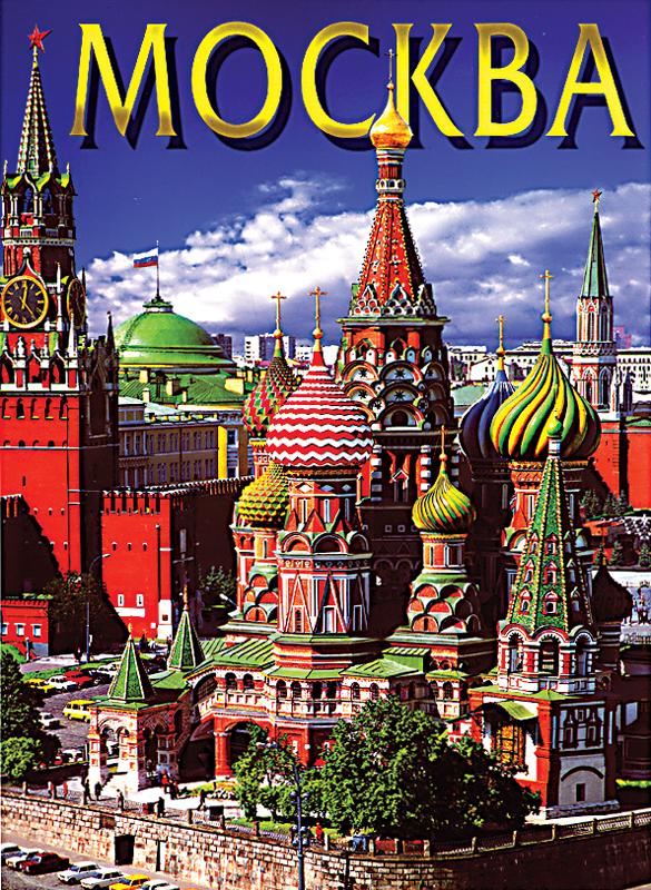 Картинки с надписью москва