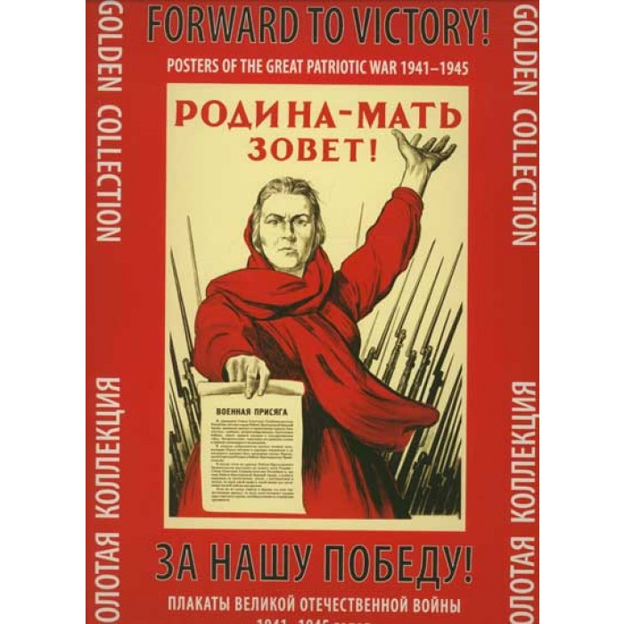forward to victory soviet poster set product sku f 128558