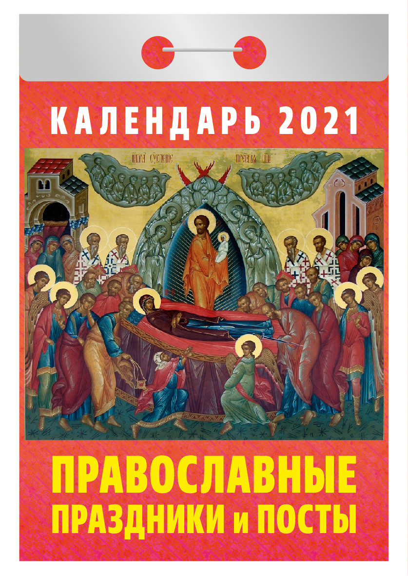 Orthodox Calendar with Holidays and Fastings 2021 Tear-Off ...