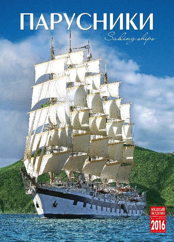Книга календарь 2017 на спирали парусники sailing ships -